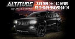 全国限定150台 Grand Cherokee Altitude 発売