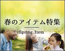 春のアイテム特集