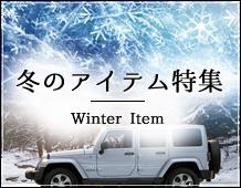 冬のアイテム特集