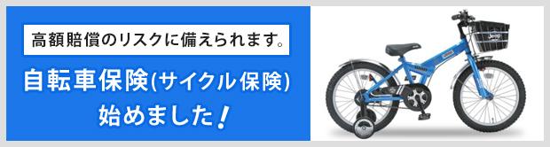 自転車保険(サイクル保険)始めました