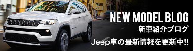 新車紹介ブログ