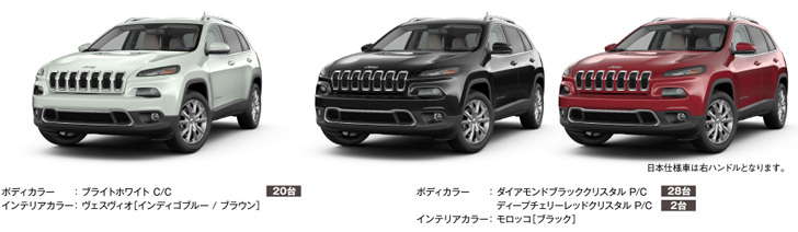 Cherokee-Limited-Special-1.jpg