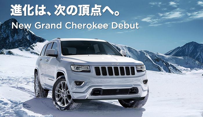 Jeep® New Grand Cherokee デビュー
